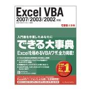 Excel VBA―2007/2003/2002対応(できる大事典) [単行本]