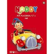 おもちゃの国のノディ red 絵本付きDVD