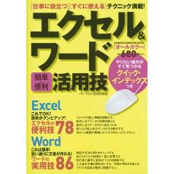 エクセル&ワード「簡単・便利」活用技-バージョン2003対応 仕事に役立つ!すぐに使える!!(Gakken Computer Mook) [ムックその他]