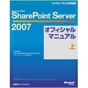 Microsoft Office SharePoint Server 2007オフィシャルマニュアル〈上〉(マイクロソフト公式解説書) [単行本]