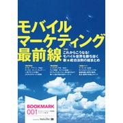 モバイル・マーケティング最前線(BOOKMARK〈001〉) [単行本]
