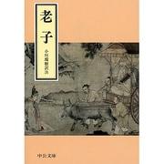 老子 改版 (中公文庫) [文庫]