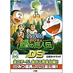 ドラえもんのび太と緑の巨人伝DS公式ガイドブック(ワンダーライフスペシャル NINTENDO DS) [ムックその他]