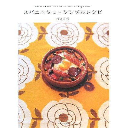 スパニッシュ・シンプルレシピ [単行本]