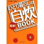 ひとり暮らしの簡単!自炊BOOK(ひとり暮らしNAVIシリーズ) [単行本]