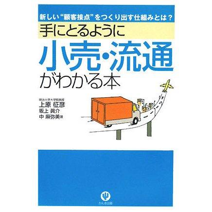 """手にとるように小売・流通がわかる本―新しい""""顧客接点""""をつくり出す仕組みとは?(「手にとるようにわかる」シリーズ) [単行本]"""