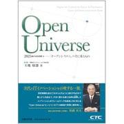 Open Universe―2025年の未来研究 「オープンシステム」の次に来るもの [単行本]