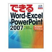 できるWord&Excel&PowerPoint2007 Windows Vista対応(できるシリーズ) [単行本]