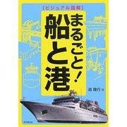 ビジュアル図解 まるごと!船と港(DO BOOKS) [単行本]