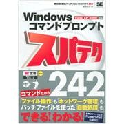 Windowsコマンドプロンプトスパテク242 Vista/XP/2000対応(スパテクシリーズ) [単行本]