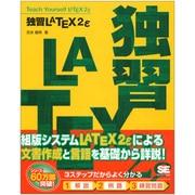 独習LaTeX2ε [単行本]