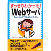 すっきりわかった!Webサーバ―Apacheで作るWebサイト(NETWORK MAGAZINE BOOKS) [単行本]