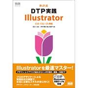 新詳説 DTP実践 Illustrator―CS3/CS2/CS対応 [単行本]