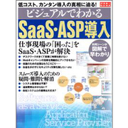 ビジュアルでわかるSaaS・ASP導入-低コスト、カンタン導入の真相に迫る!(アスキームック アスキービジネス) [ムックその他]