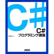 C#プログラミング講座 [単行本]