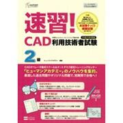 速習!CAD利用技術者試験 2級〈平成20年度版〉―ヒューマンアカデミーProfessional養成ゼミ [単行本]