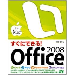 すぐにできる!Office2008 for Mac [単行本]