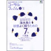 コーラルフィッシュ VOL.13 (2008/Spring)-海水魚の飼育を楽しむ人の本(エイムック 1504) [ムックその他]