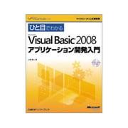 ひと目でわかるMicrosoft Visual Basic 2008 アプリケーション開発入門(マイクロソフト公式解説書) [単行本]