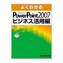 よくわかるMicrosoft Office PowerPoint 2007 ビジネス活用編 [単行本]