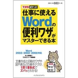 仕事に使えるWordの便利ワザがマスターできる本―Word 2003/2002/2000対応(できるポケット) [単行本]