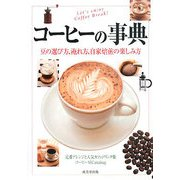コーヒーの事典―豆の選び方、淹れ方、自家焙煎の楽しみ方 [単行本]