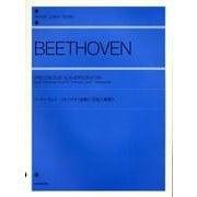 ベートーヴェン:3大ソナタ〈悲愴〉〈月光〉〈熱情〉(zen-on piano library) [単行本]