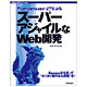 Seasar2によるスーパーアジャイルなWeb開発(WEB+DB PRESS plusシリーズ) [単行本]