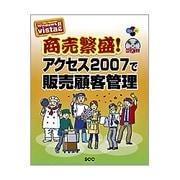 商売繁盛!アクセス2007で販売顧客管理 [単行本]