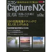 ニコンCapture NX RAW現像&写真補正マスターブック 基本がわかる!すぐ使える!(Gakken Camera Mook) [ムックその他]