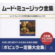 ムード・ミュージック全集 (ポピュラー定番大全集)