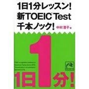 1日1分レッスン!新TOEIC Test千本ノック!(祥伝社黄金文庫 な 7-6) [文庫]