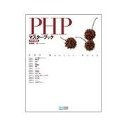 PHPマスターブックPHP5対応 [単行本]