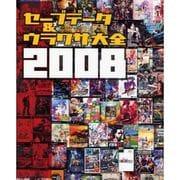 セーブデータ&ウラワザ大全2008―セーブデータPS2対応&ウラワザ大全PS、PS2、PSP、PS3対応2008 [単行本]