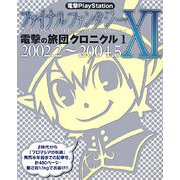 電撃PlayStationファイナルファンタジー11電撃の旅団クロニクル〈1〉2002.2-2004.5 [単行本]