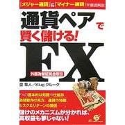 「通貨ペア」で賢く儲ける!FX(外国為替証拠金取引)―『メジャー通貨』&『マイナー通貨』を徹底解剖 [単行本]