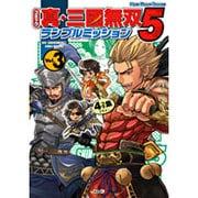 コミック真・三國無双5ランブルミッション Vol.3-4コマ集 [単行本]