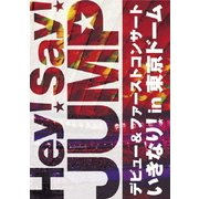 Hey! Say! JUMP デビュー&ファーストコンサート いきなり! in 東京ドーム