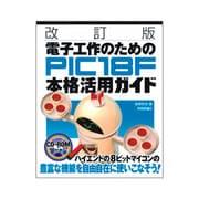電子工作のためのPIC18F本格活用ガイド 改訂版 [単行本]