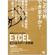 EXCELビジネスデータ分析ビジテク 2007対応 [単行本]