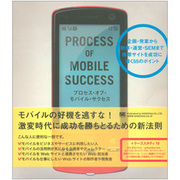 プロセス・オブ・モバイル・サクセス―企画・発案から制作・運営・SEMまで携帯サイトを成功に導く55のポイント [単行本]