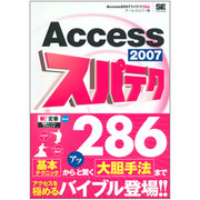 Access2007スパテク286 [単行本]
