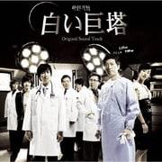 韓国ドラマ「白い巨塔」オリジナル・サウンドトラック