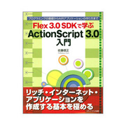 Flex3.0SDKで学ぶActionScript3.0入門―プログラミングの基礎からAIRアプリケーションの作り方まで [単行本]