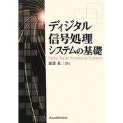 ディジタル信号処理システムの基礎 [単行本]