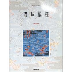 琉球模様(ピアノ曲集 Piano Solos) [単行本]