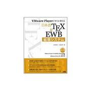 VMware Playerですぐに使える日本語TeX&EWB組版システム [単行本]