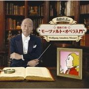 青島広志の「初めてのモーツァルト・オペラ入門」