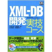 XML-DB開発 実技コース(DB Magazine SELECTION) [単行本]