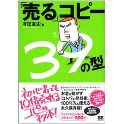 「売る」コピー39の型 [単行本]